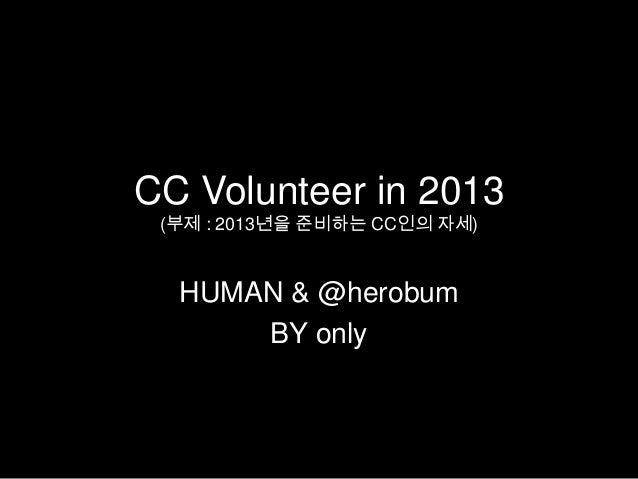 """CC Volunteer in 2013"" by human"