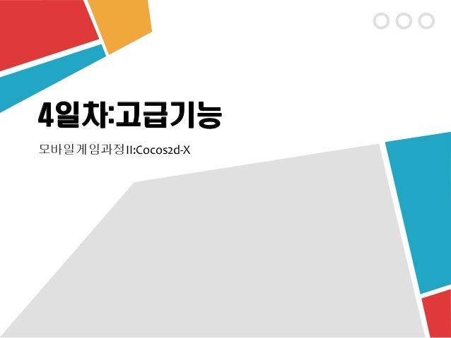 4일차:고급기능 모바일게임과정II:Cocos2d-X