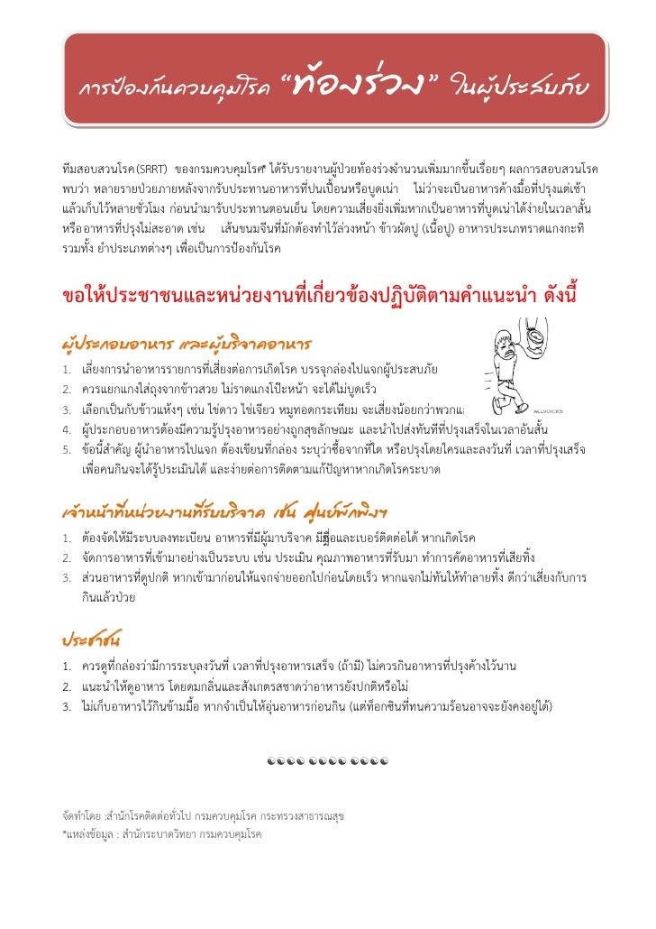 Cdd outbreak preventioncontrol