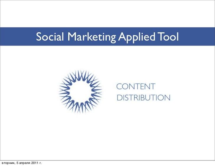 Social Marketing Applied Toolвторник, 5 апреля 2011 г.