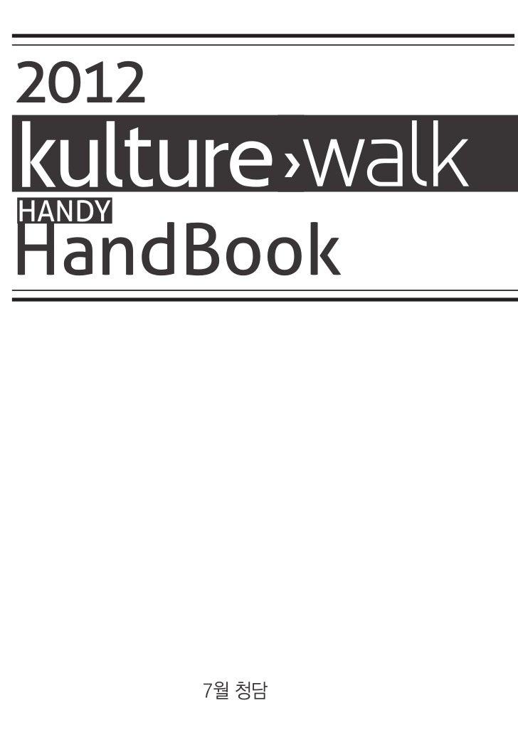 2012HANDYHandBook
