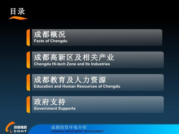 目录 成都教育及人力资源 Education and Human Resources of Chengdu 成都高新区及相关产业 Chengdu Hi-tech Zone and Its Industries 成都概况 Facts of Che...