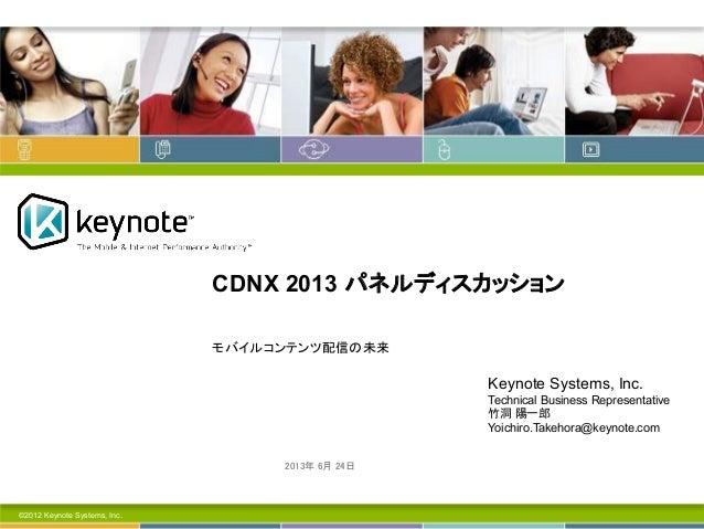 CDNetworks Japan - CDNX2013 パネルディスカッション資料 2013-06-20