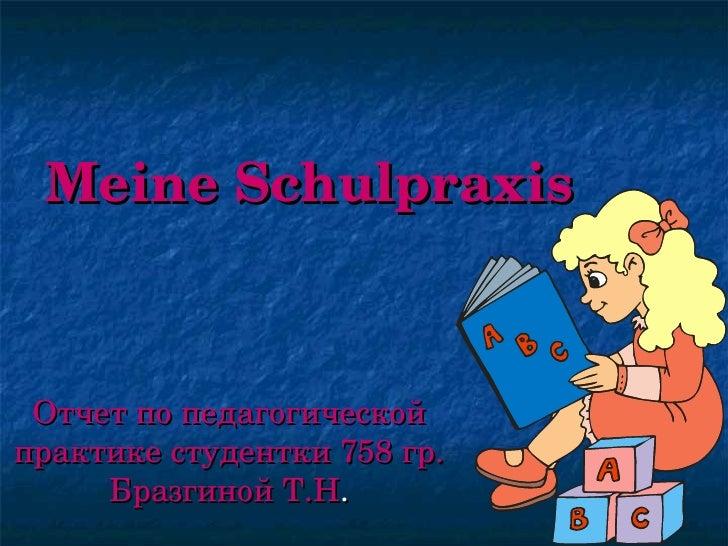Meine Schulpraxis Отчет по педагогической практике студентки 758 гр. Бразгиной Т.Н .