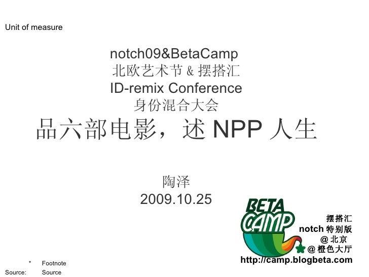 notch09&BetaCamp  北欧艺术节 & 摆搭汇 ID-remix Conference 身份混合大会 品六部电影,述 NPP 人生 陶泽 2009.10.25 摆搭汇 notch 特别版 @ 北京  @ 橙色大厅 http://ca...