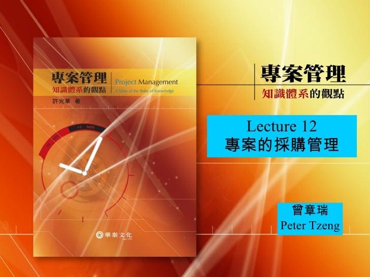 曾章瑞 Peter Tzeng Lecture 12 專案的採購管理