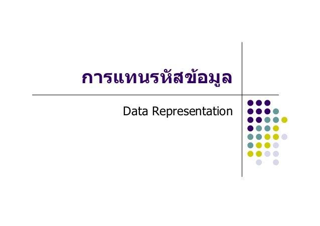 การแทนรหัสขอมูล Data Representation