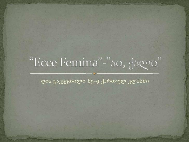 """ღია გაკვეთილი მე-9 ქართულ კლასში<br />""""Ecce Femina""""-""""აი, ქალი""""<br />"""