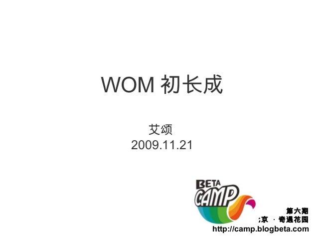 第六期 北京 · 奇遇花园 http://camp.blogbeta.com WOM 初长成 艾颂 2009.11.21