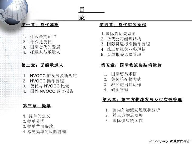 ICL Property  汉蕾版权所有 目  录 第一章:货代基础 <ul><li>什么是货运 ? </li></ul><ul><li>什么是货代 </li></ul><ul><li>国际货代的发展 </li></ul><ul><li>托运人...