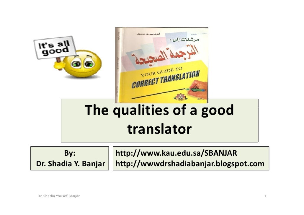 The qualities of a good translator, by Dr. Shadia Y. Banjar
