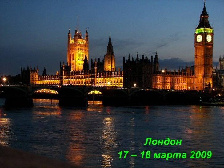 Лондон  17 – 18 марта 2009