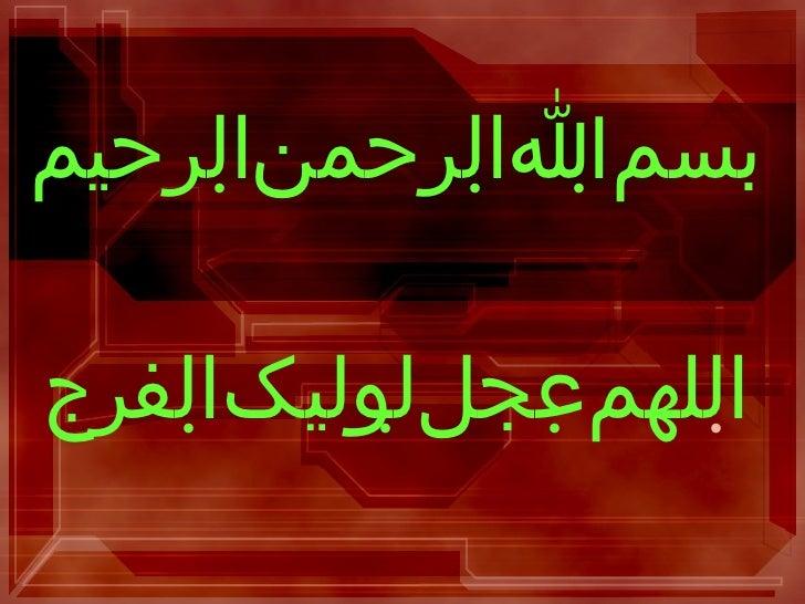 بسماللهالرحمنالرحیم اللهمعجللولیکالفرج 