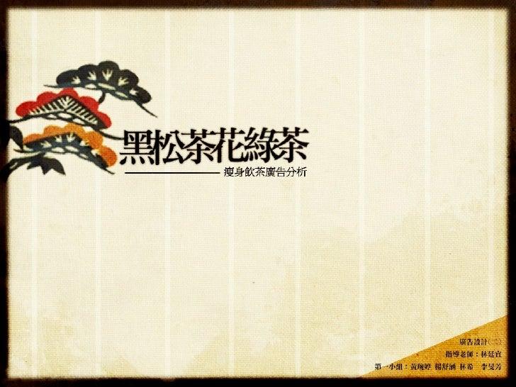 廣告設計--黃琬婷 楊舒涵 林希 李旻芳