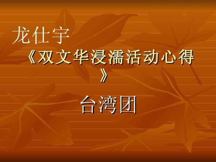 《双文华浸濡活动心得》 台湾团 龙仕宇