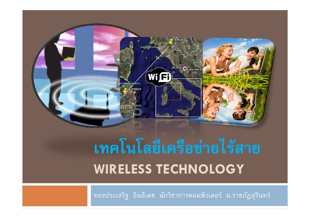 F         F WIRELESS TECHNOLOGY         ก   ก       F .       F