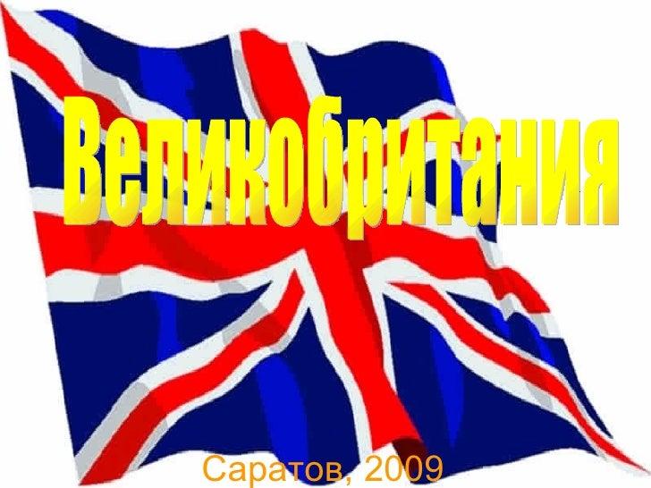 Саратов, 2009 Великобритания