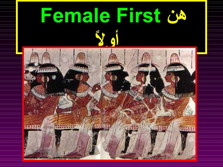Female First   هن أولاًً