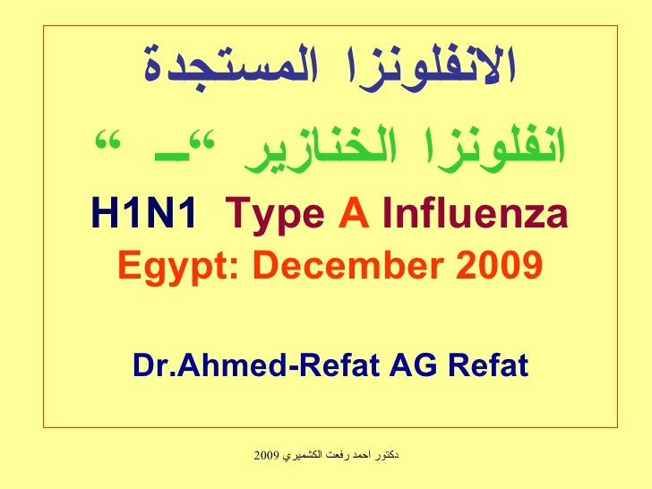 "<ul><li>الانفلونزا المستجدة </li></ul><ul><li>"" انفلونزا الخنازير "" </li></ul><ul><li>H1N1  Type  A  Influenza </li></ul><..."
