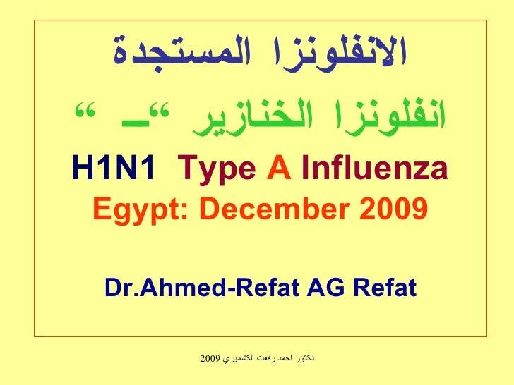H1N1 Flu, Egypt, Dec 2009 الانفلونزا المستجدة  ( انفلونزا الخنازير ) - مصر - ديسمبر 2009