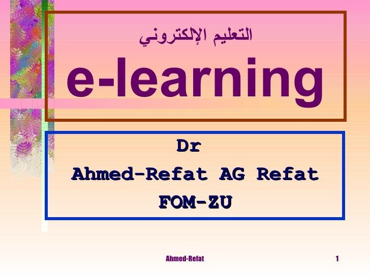 التعليم الإلكتروني e-learning Dr  Ahmed-Refat AG Refat FOM-ZU