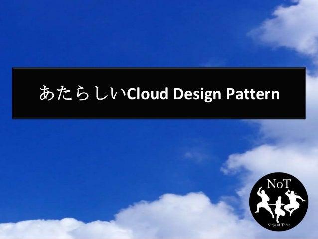 あたらしいCloud Design Pattern