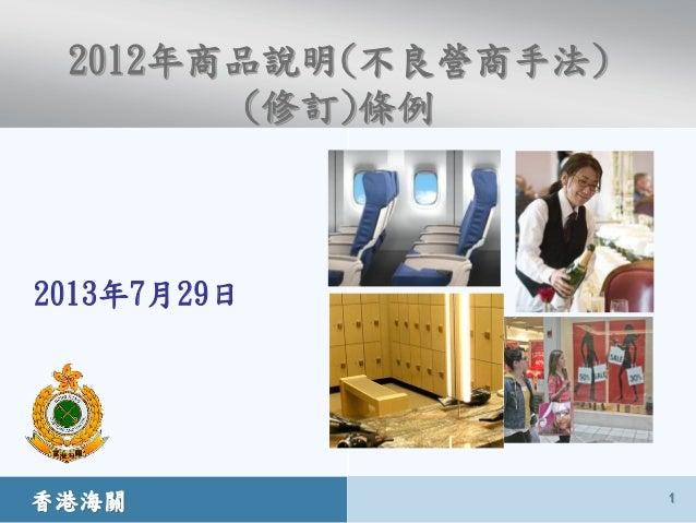 香港海關 1 2012年商品說明(不良營商手法) (修訂)條例 2013年7月29日