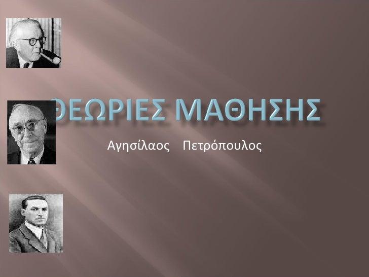 Αγησίλαος  Πετρόπουλος