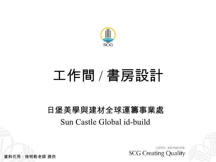 工作間 / 書房設計 日堡美學與建材全球運籌事業處 Sun Castle Global id-build 資料引用:徐明乾老師 提供