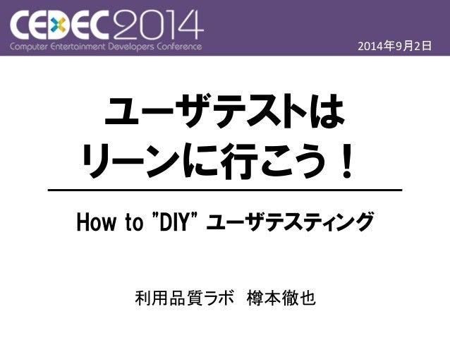 CEDEC2014「ユーザテストはリーンに行こう!」