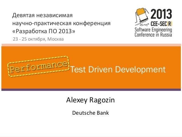 Девятая независимая научно-практическая конференция «Разработка ПО 2013» 23 - 25 октября, Москва  Test Driven Development ...