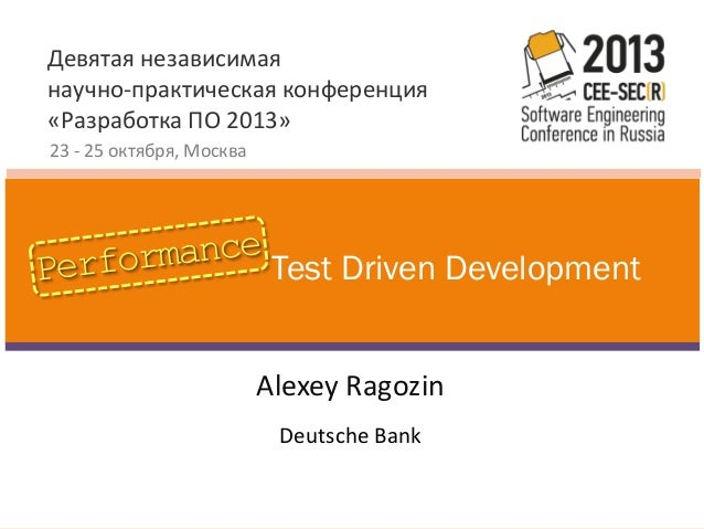 Performance Test Driven Development (CEE SERC 2013 Moscow)