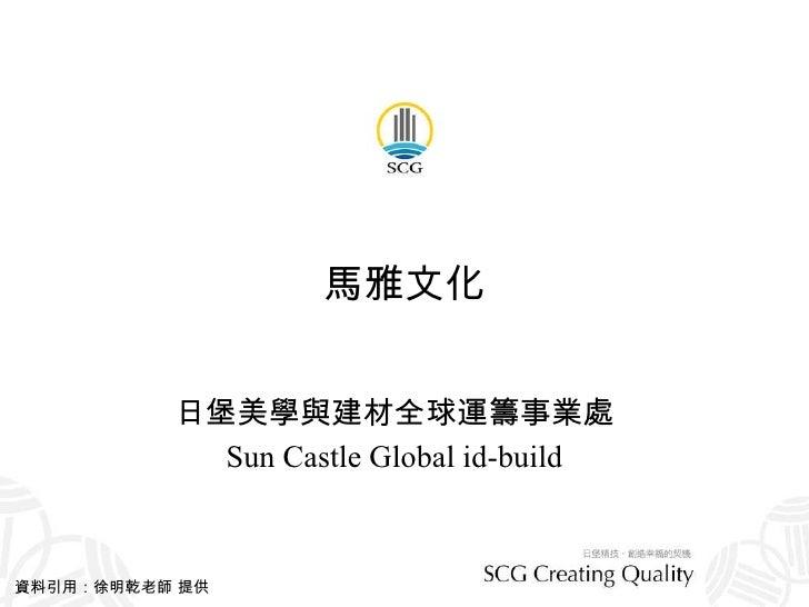 馬雅文化 日堡美學與建材全球運籌事業處 Sun Castle Global id-build 資料引用:徐明乾老師 提供
