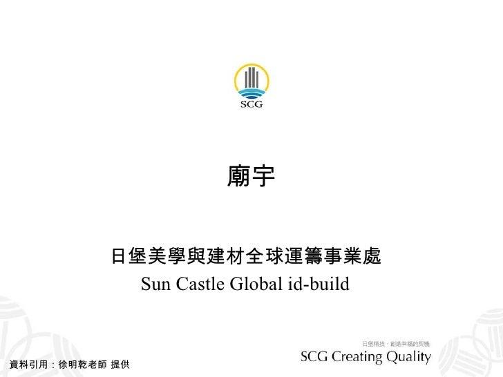 廟宇 日堡美學與建材全球運籌事業處 Sun Castle Global id-build 資料引用:徐明乾老師 提供