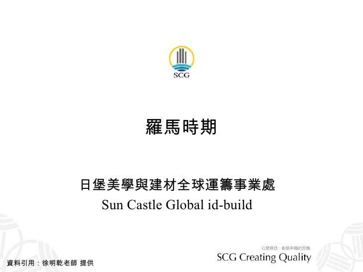 羅馬時期 日堡美學與建材全球運籌事業處 Sun Castle Global id-build 資料引用:徐明乾老師 提供
