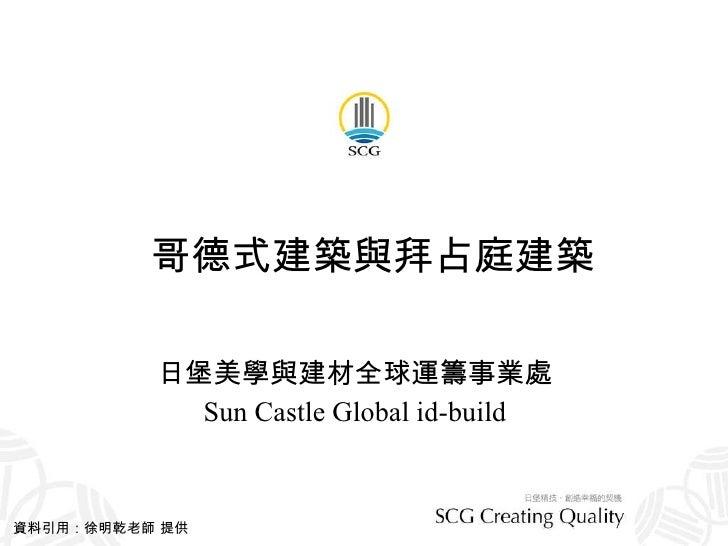 哥德式建築與拜占庭建築 日堡美學與建材全球運籌事業處 Sun Castle Global id-build 資料引用:徐明乾老師 提供