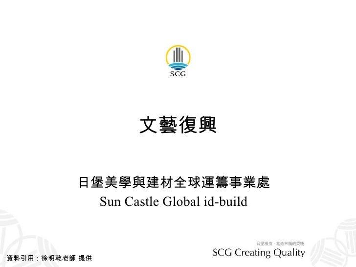 文藝復興 日堡美學與建材全球運籌事業處 Sun Castle Global id-build 資料引用:徐明乾老師 提供