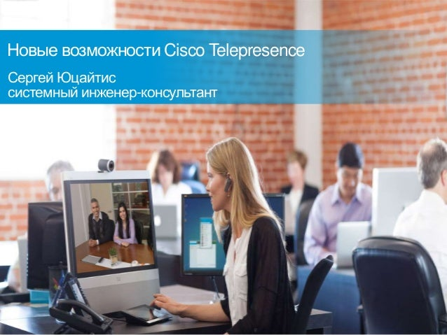 Cisco Confidential 1© 2010 Cisco and/or its affiliates. All rights reserved.Сергей Юцайтиссистемный инженер-консультантНов...