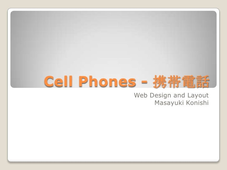Cell Phones - 携帯電話<br />Web Design and Layout<br />Masayuki Konishi<br />
