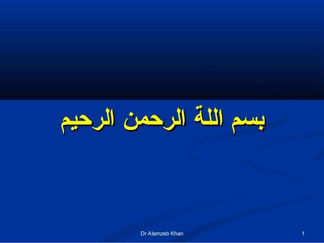 بسم اللة الرحمن الرحيم        Dr Alamzeb Khan   1