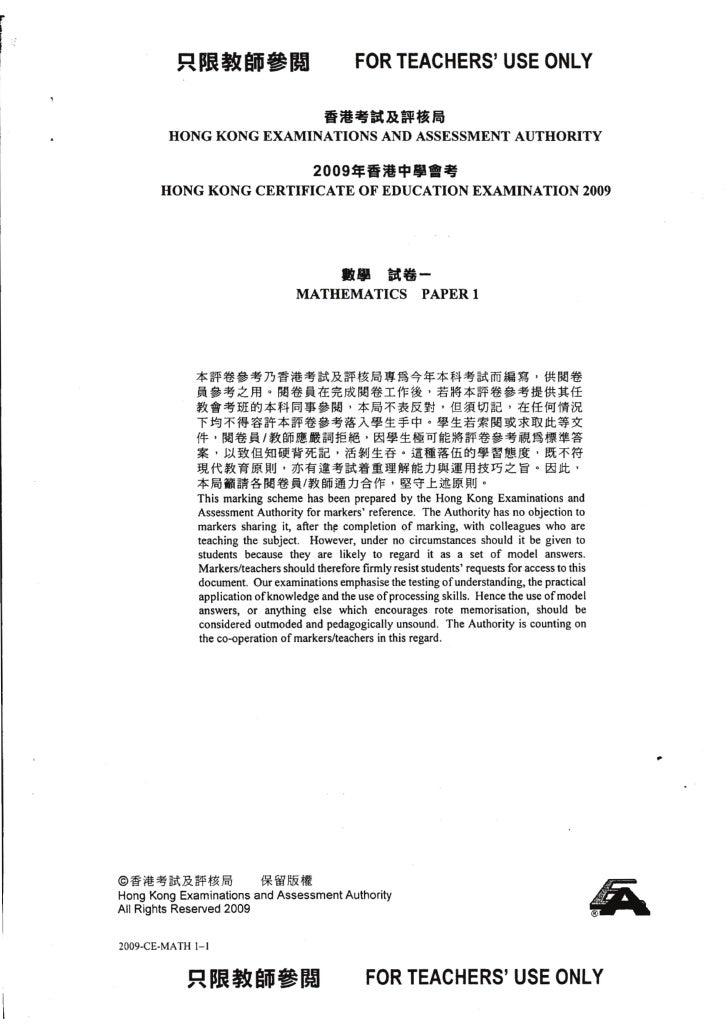 Ce Maths 2009 Paper1(Ms)
