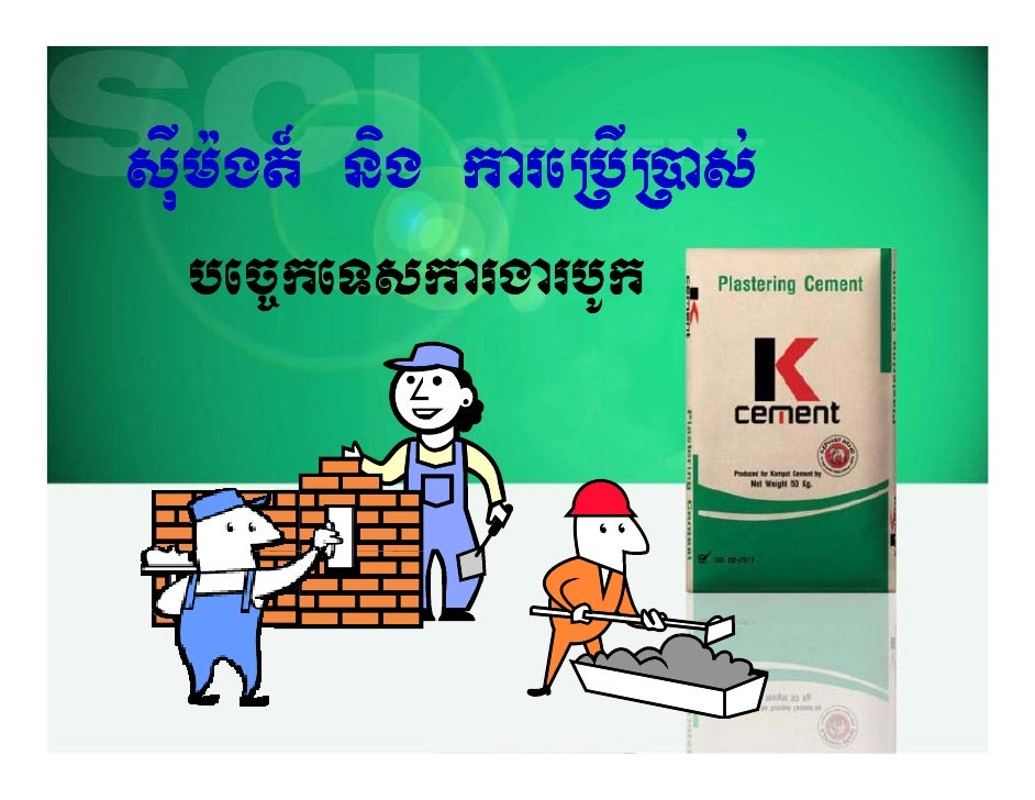 Cement knowledge revised 160110