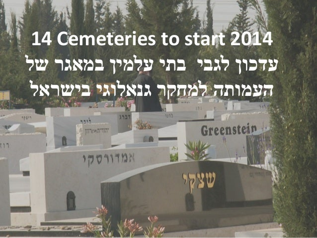 Cemeteries You Can Search in Israel 2014