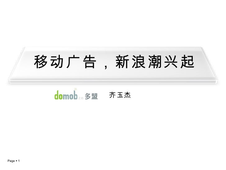 多盟CEO齐玉杰演讲PPT——网易科技五道口沙龙