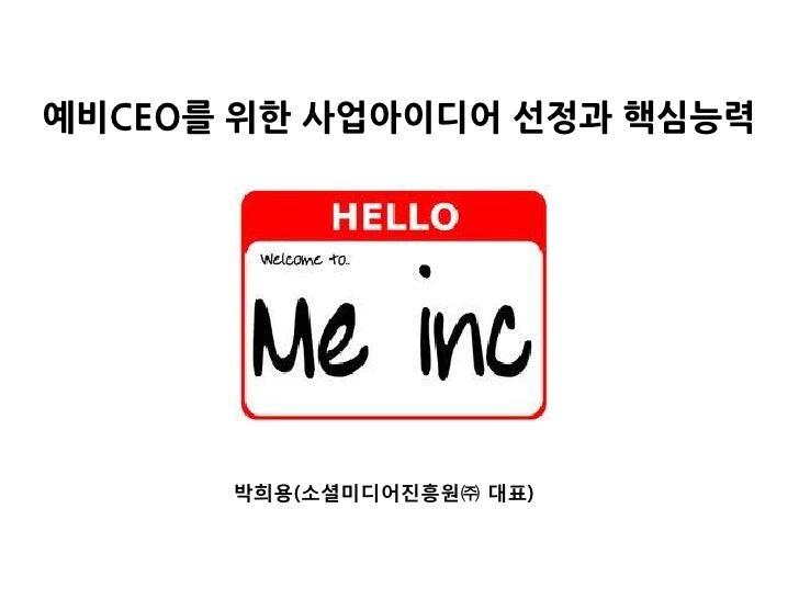 예비CEO를 위한 사업아이디어 선정과 핵심능력      박희용(소셜미디어진흥원㈜ 대표)