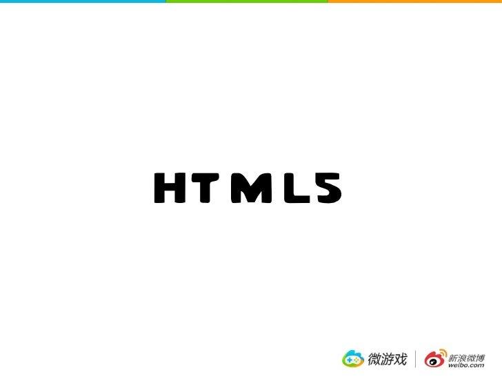 微游戏Ceo徐城:HTML5的移动互联网时代