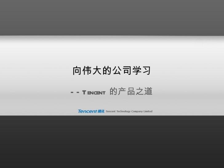 来自腾讯Ceo马化腾的ppt
