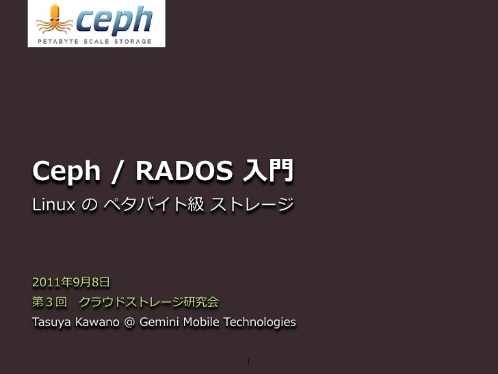 Introduction to Ceph (Japanese) 0908 2011