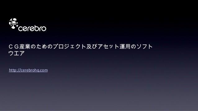 Cerebro for VFX / Animation Japan