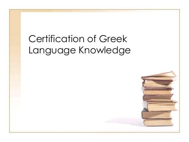 Certification of greek language knowledge